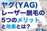 ヤグ(YAG)レーザー脱毛の5つのメリットと効果とは?おすすめクリニックも紹介!
