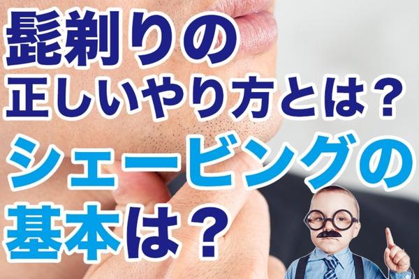 髭剃りの正しいやり方とは?知っておくべきシェービングの基本