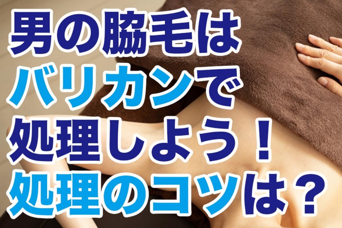 男の脇毛はバリカンで処理しよう!処理のコツとおすすめのバリカンを紹介