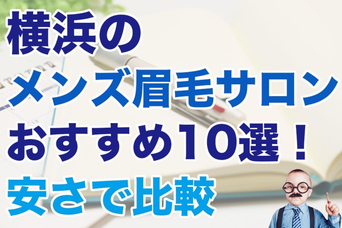 横浜のメンズ眉毛サロンおすすめ10選!安さで比較・口コミも紹介!