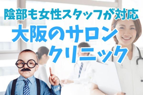陰部も女性スタッフが対応してくれる大阪のサロン・クリニック4選