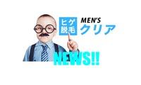 メンズクリア神戸店|三宮に4月27日OPEN!ヒゲ脱毛の料金やお得なキャンペーン情報