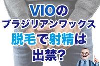 VIOのブラジリアンワックス脱毛で射精は出禁?サロンの対応や対策は?