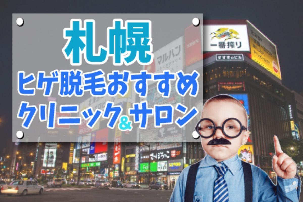【ヒゲ脱毛】札幌のクリニック・サロン19選【安さで比較】