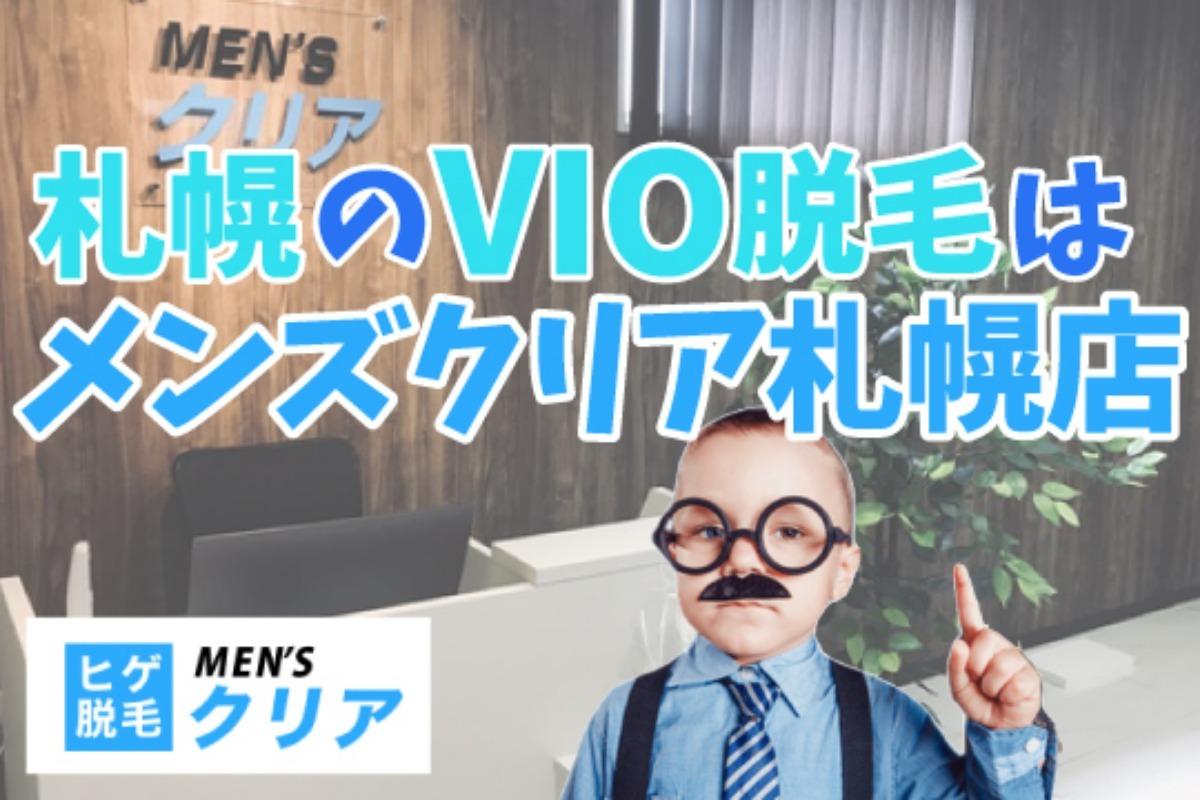 札幌のメンズVIO脱毛はメンズクリア札幌店にお任せ!