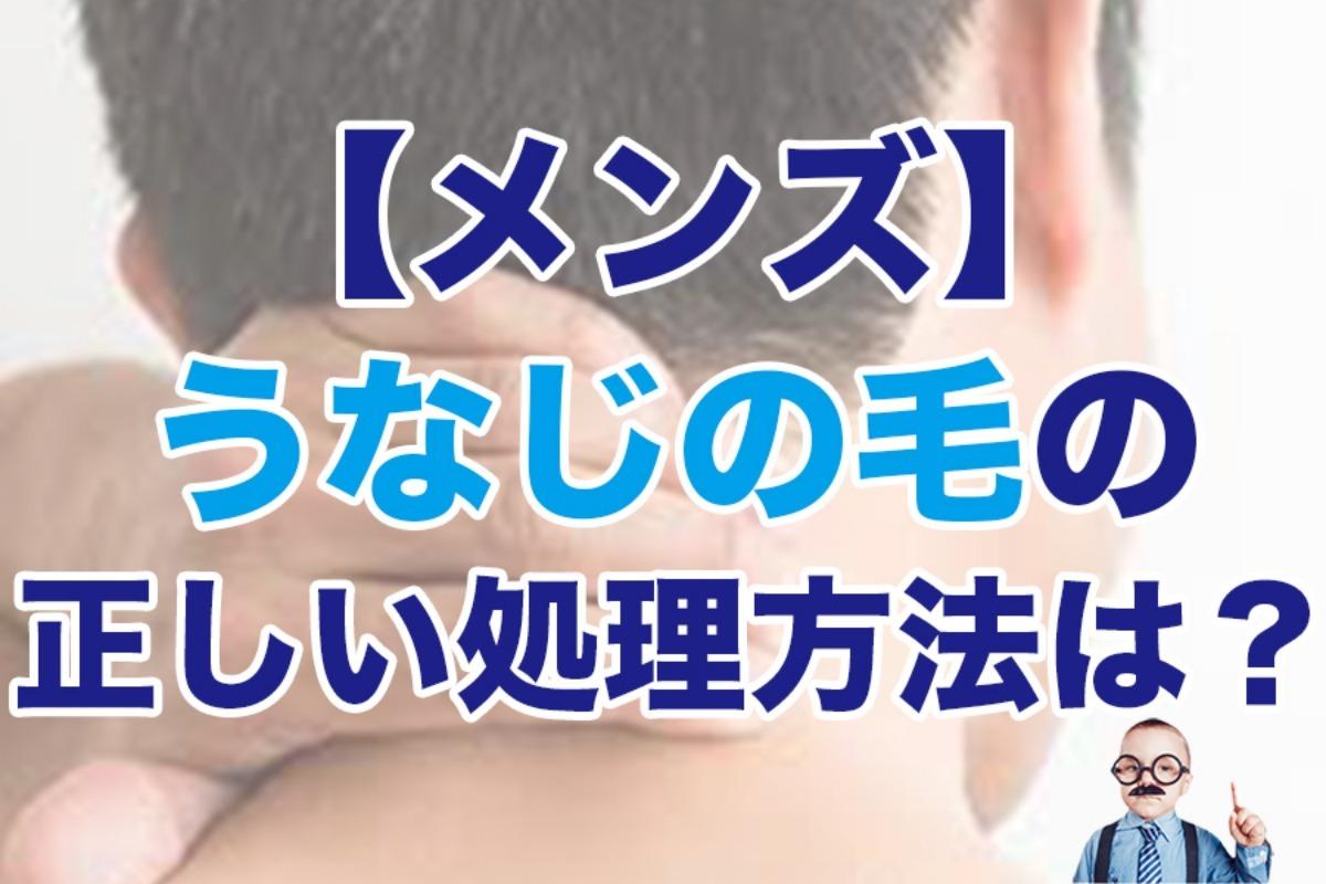 【メンズ】うなじの毛の正しい処理方法は?濃いうなじは処理するべき?