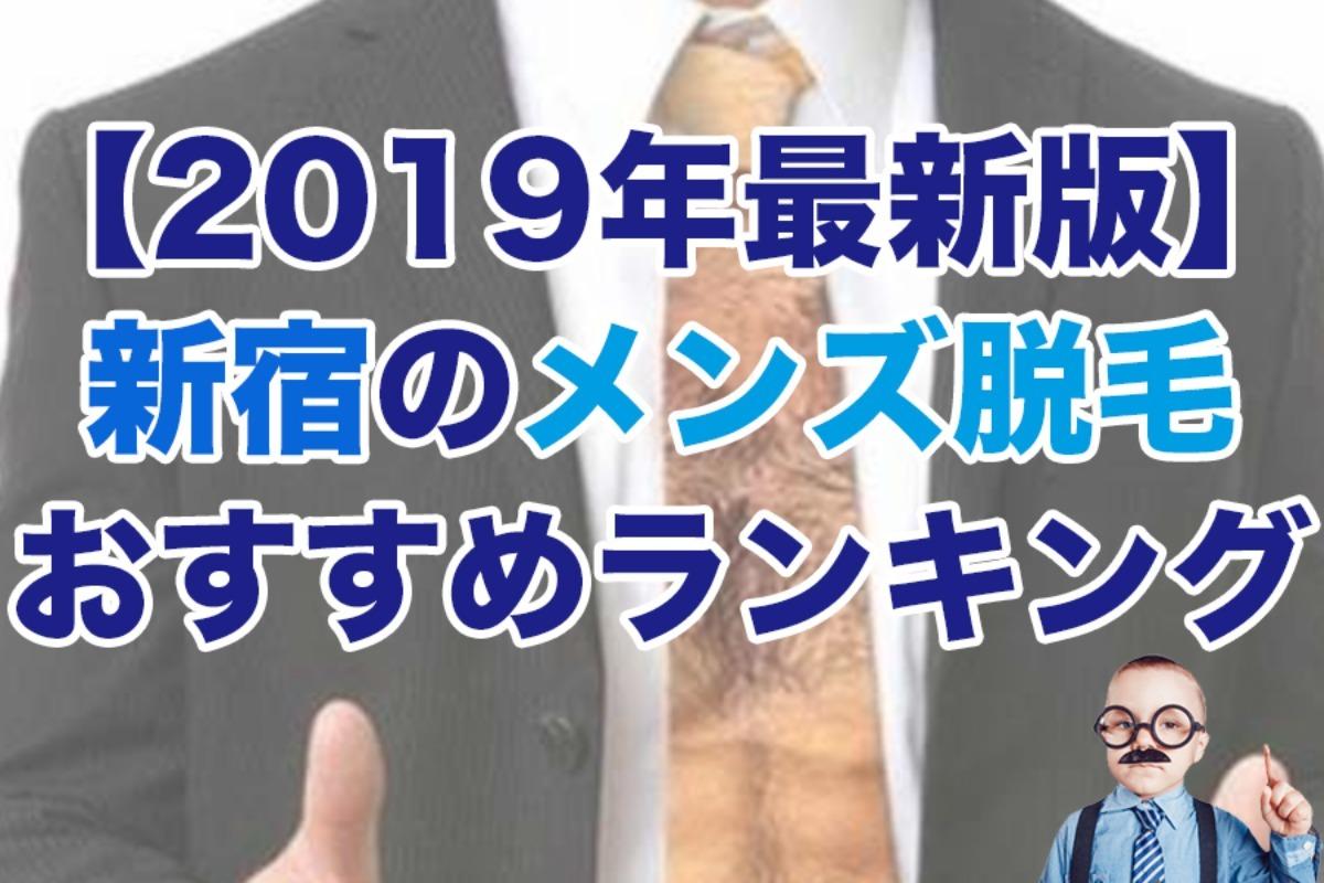 新宿のメンズ脱毛おすすめランキング14選【2019年最新版】
