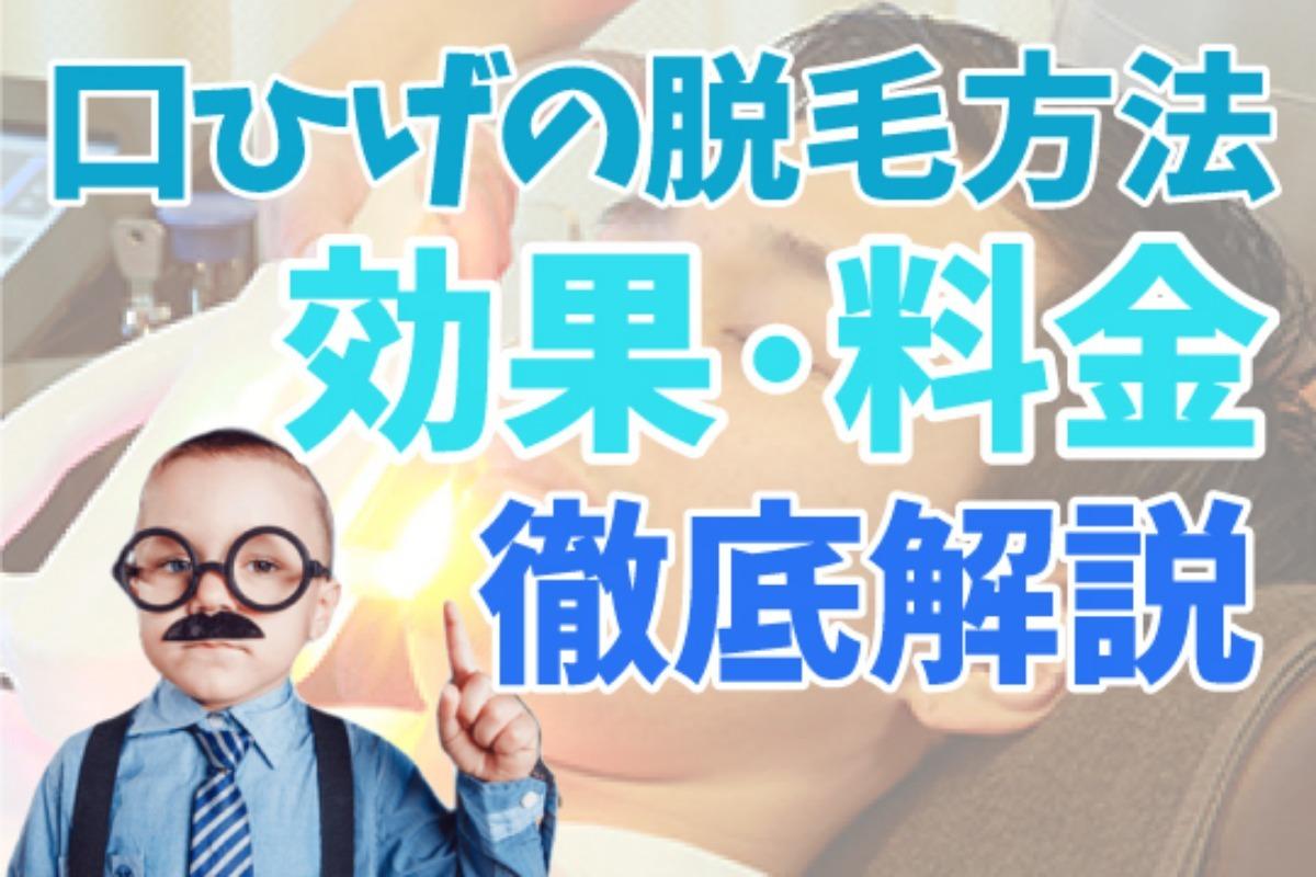 口ひげの脱毛方法6選を紹介!効果や料金を表で解説!