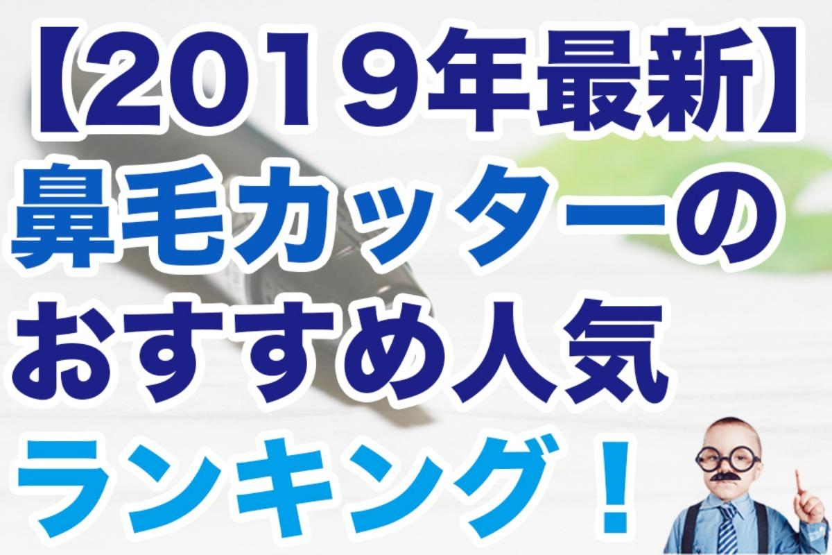 【2019年最新】鼻毛カッターのおすすめ人気ランキング16選!
