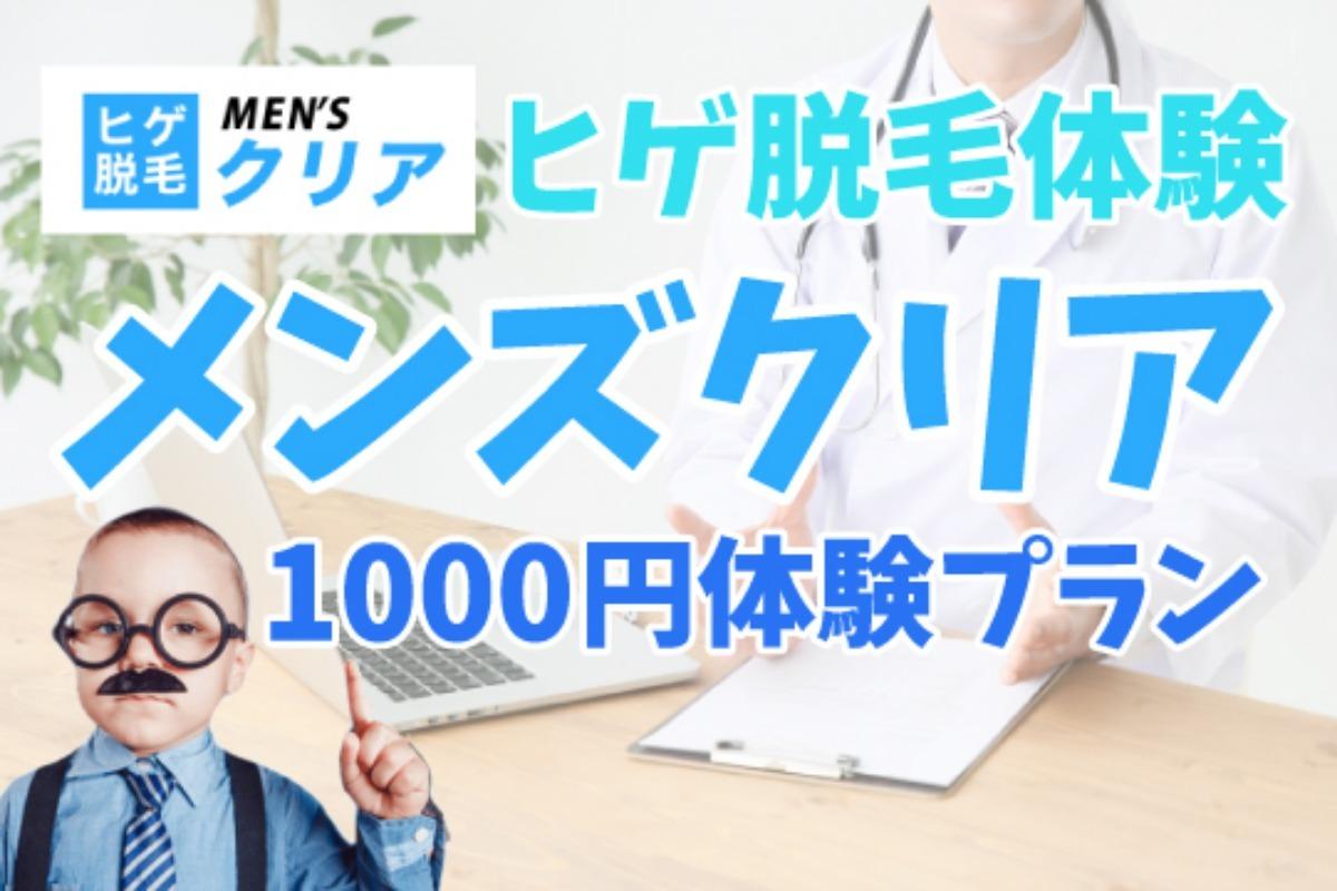ヒゲ脱毛の体験はメンズクリアの1000円体験プランにお任せ!