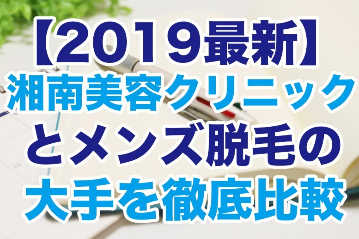 【2019最新】湘南美容クリニックとメンズ脱毛の大手を徹底比較!