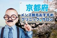 【メンズ脱毛】京都府のクリニック・サロン8選【安さで比較】