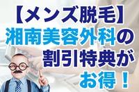 【メンズ脱毛】湘南美容外科の割引特典がお得!割引でお得に受けたい人必見!