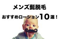 メンズ髭脱毛のおすすめローション10選!濃い髭を薄くしよう!