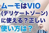 ムーモはVIO(デリケートゾーン)に使える?正しい使い方や口コミを解説!