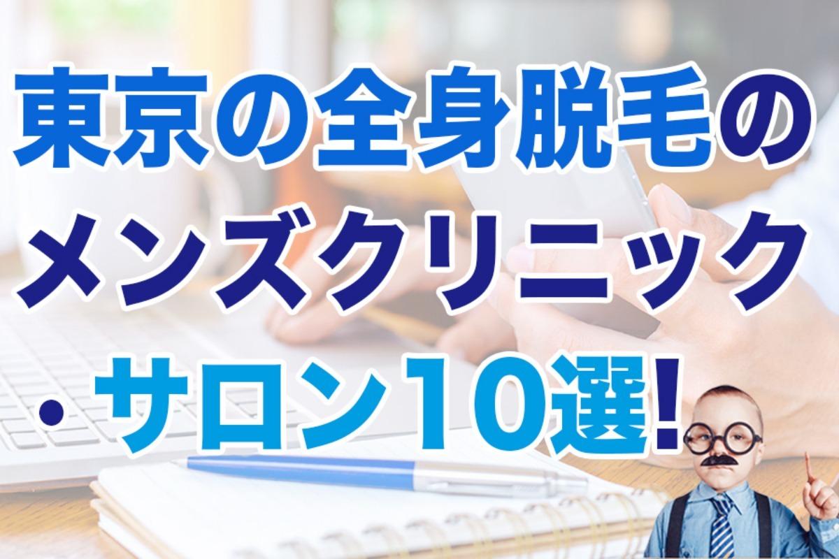 東京の全身脱毛のメンズクリニック・サロン10選!【メンズ脱毛】