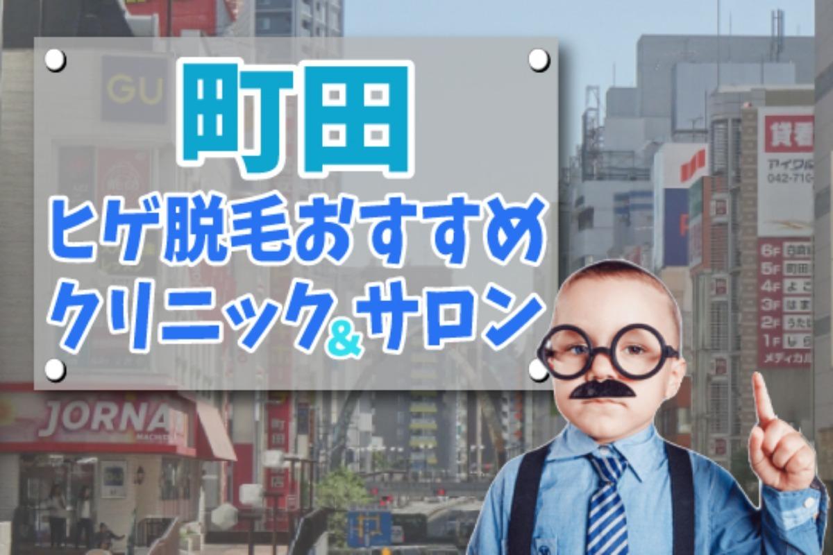 【ヒゲ脱毛】町田のクリニック・サロン11選【安さで比較】
