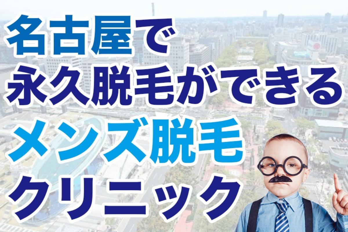 名古屋で永久脱毛ができるメンズ脱毛クリニック8選!おすすめと選び方【男性脱毛】