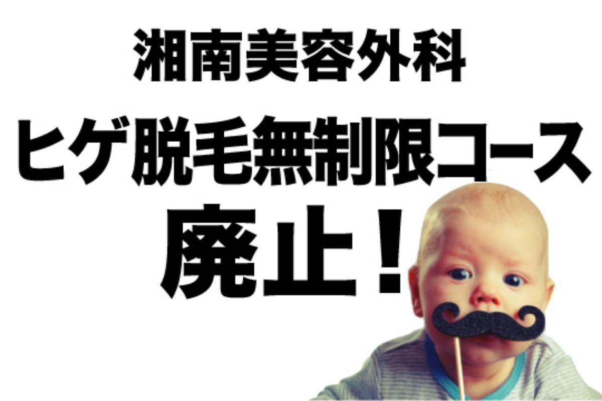 【湘南美容外科】ヒゲ脱毛4年間無制限コースを廃止!変更点は?