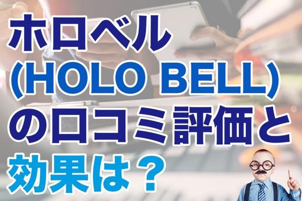 ホロベル(HOLO BELL)の口コミ評価と効果は?【メンズスキンケア】