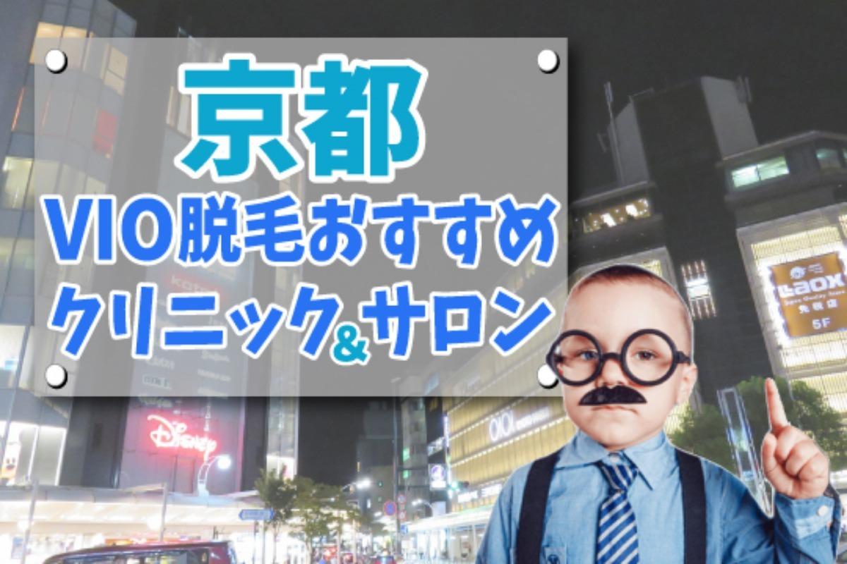 京都のメンズVIO(陰部)脱毛サロン・クリニック9選【安さで比較】
