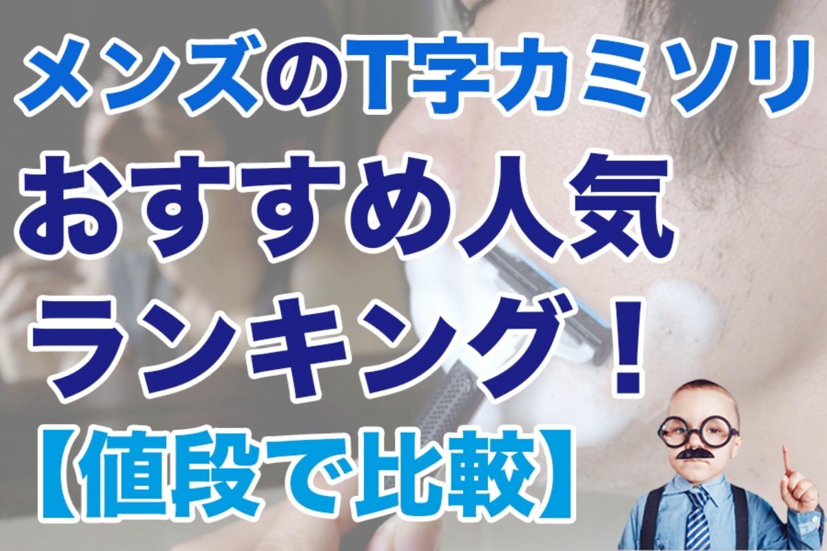 メンズのT字カミソリおすすめ人気ランキング10選!【値段で比較】