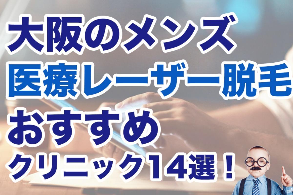 大阪のメンズ医療レーザー脱毛おすすめクリニック14選!料金や口コミで徹底比較!