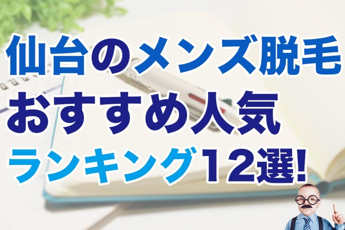 仙台のメンズ脱毛おすすめ人気ランキング12選【2019年最新版】