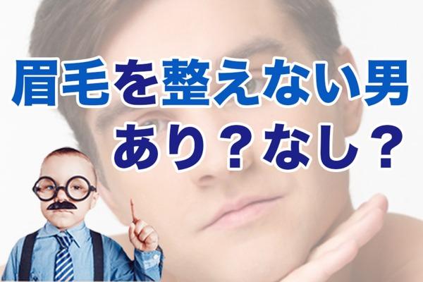 眉毛を整えない男はあり?なし?整えるメリットや眉毛の整え方を解説!