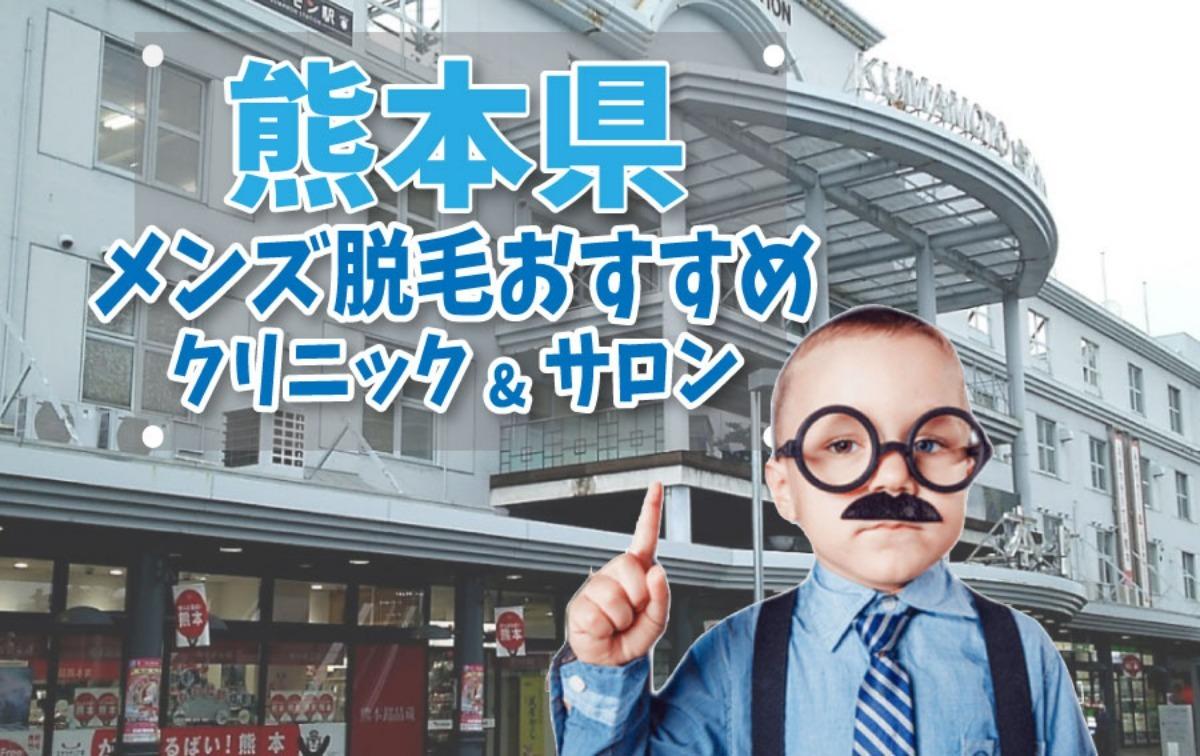 【メンズ脱毛】熊本のクリニック・サロン6選【安さで比較】