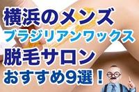 横浜のメンズブラジリアンワックス脱毛サロンおすすめ9選!料金も調査!