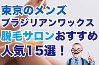 東京のメンズブラジリアンワックス脱毛サロンおすすめ人気15選【2019年最新版】