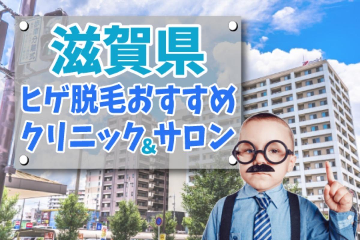【メンズ脱毛】滋賀県のクリニック・サロン24選【安さで比較】