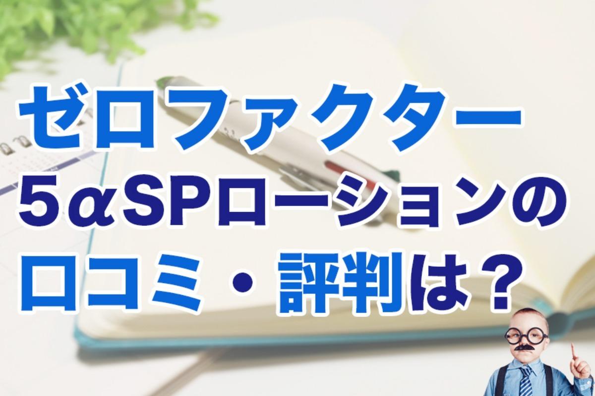 ゼロファクター5αSPローションの口コミ・評判は?【初心者必見】
