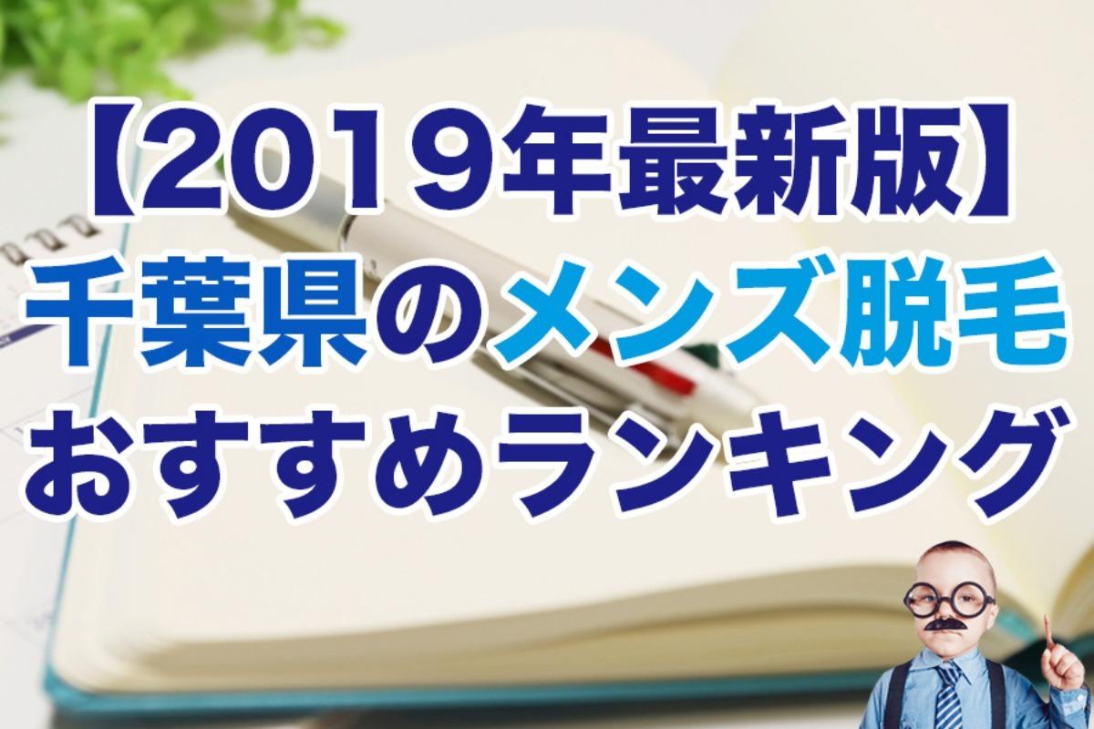 千葉県のメンズ脱毛おすすめランキング13選【2019年最新版】