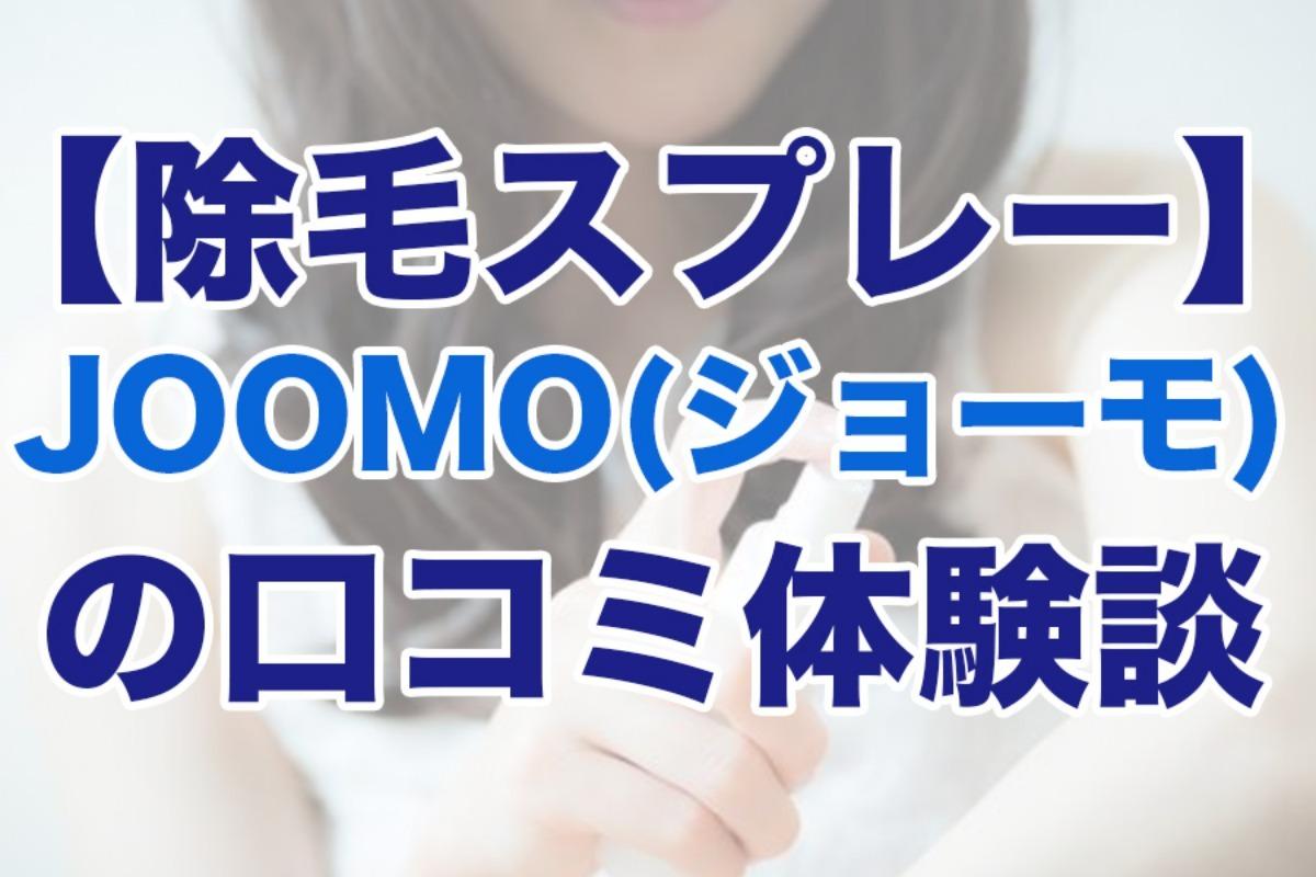 【除毛スプレー】JOOMO(ジョーモ)の口コミ体験談や脱毛効果は?