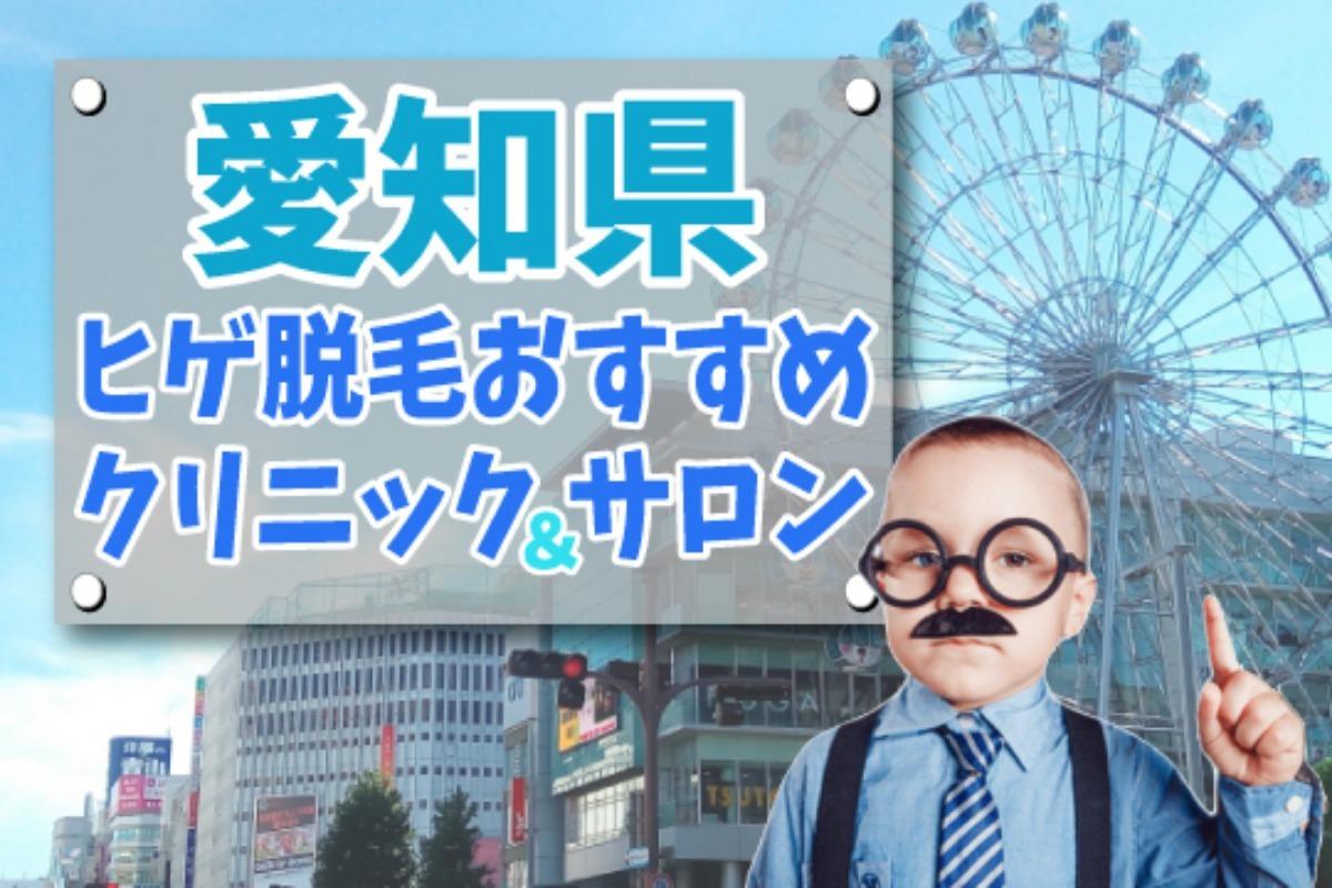 【ヒゲ脱毛】愛知のクリニック・サロン19選【安さで比較】