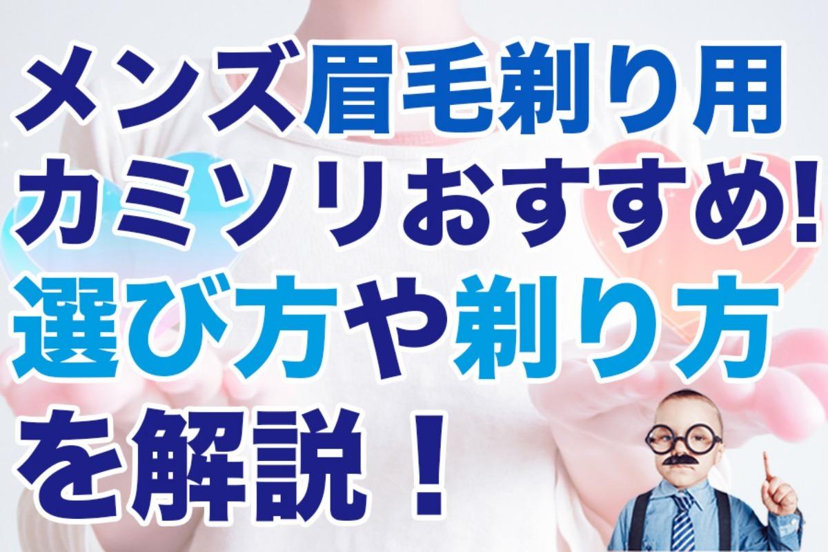 メンズ眉毛剃り用カミソリおすすめ4選!選び方や剃り方を徹底解説!