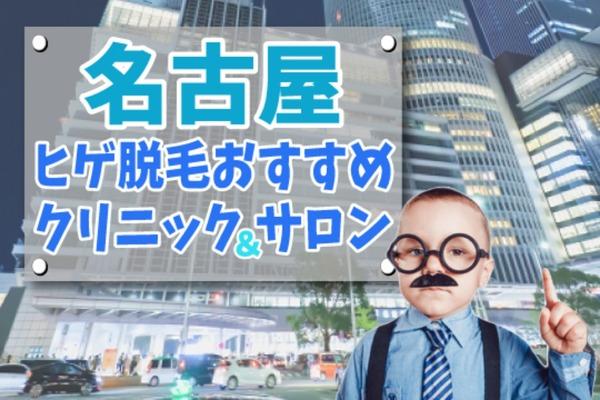 【ヒゲ脱毛】名古屋のクリニック・サロン27選【安さで比較】