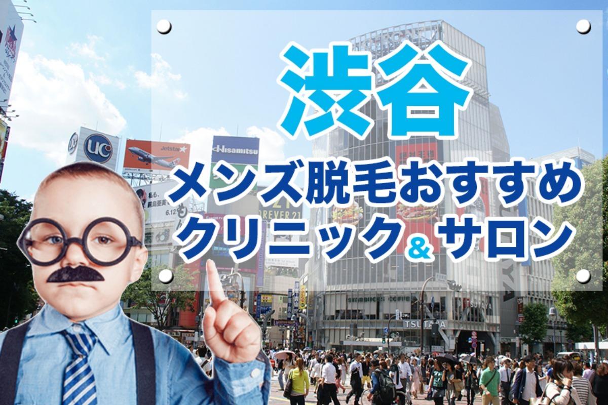 【メンズ脱毛】渋谷のクリニック・サロン17選【安さで比較】