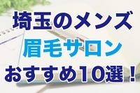 埼玉のメンズ眉毛サロンおすすめ10選!安さで比較・口コミも紹介!