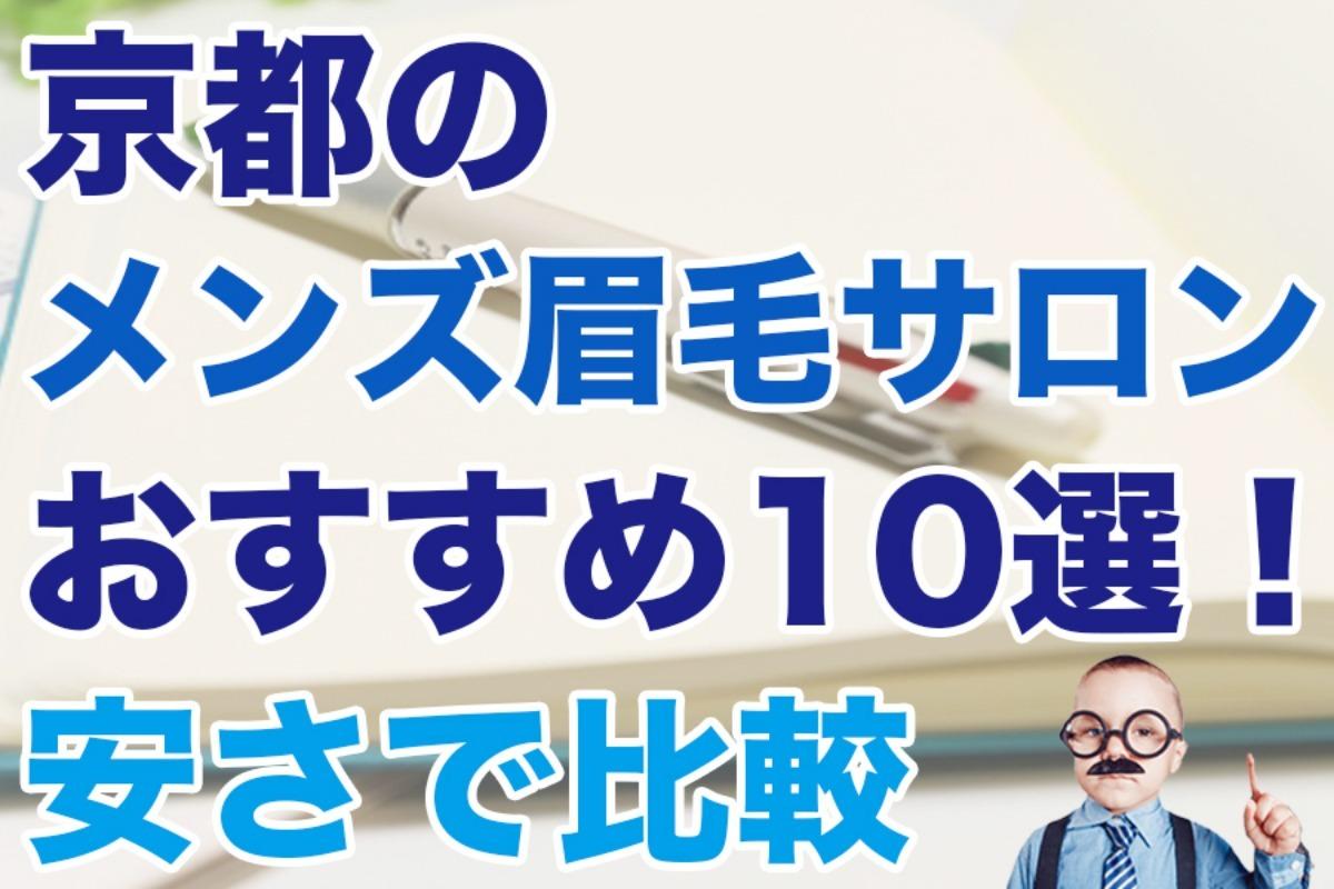 京都のメンズ眉毛サロンおすすめ10選!安さで比較・口コミも紹介!