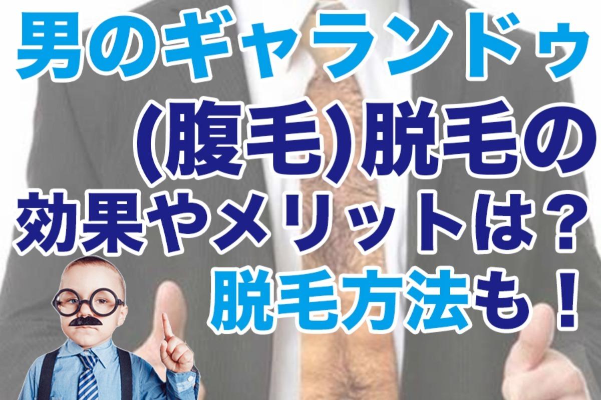 男のギャランドゥ(腹毛)脱毛の効果やメリット・脱毛方法を総まとめ!