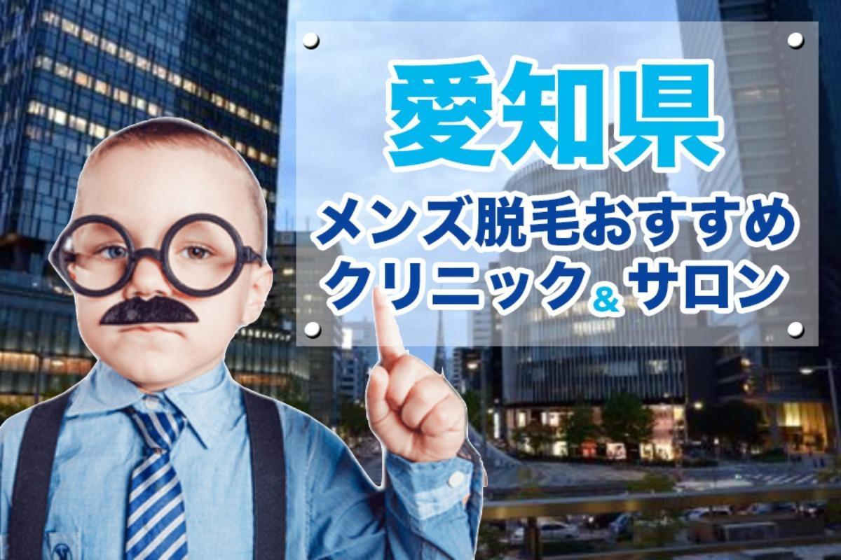 【メンズ脱毛】愛知県のクリニック・サロン15選【安さで比較】