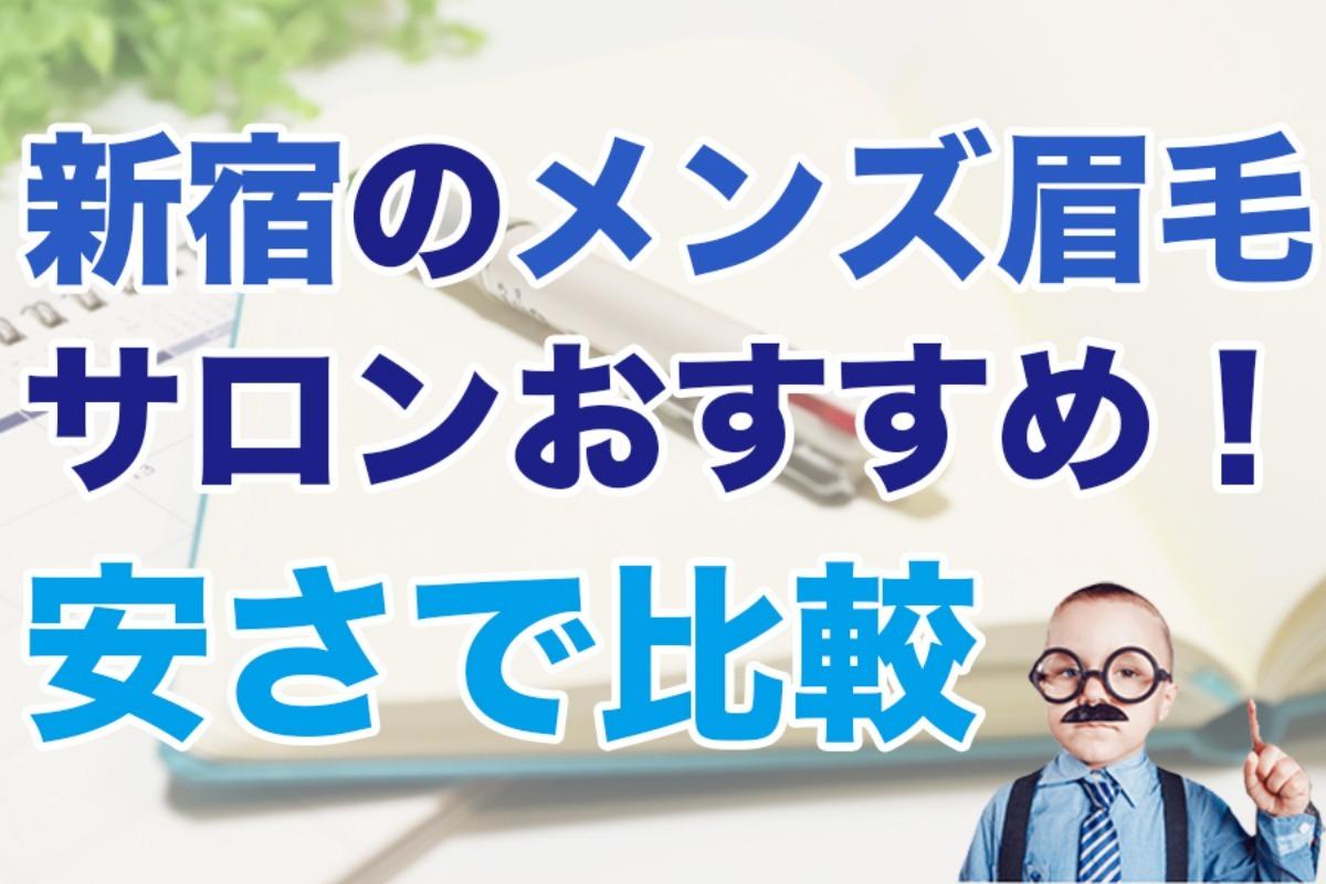 新宿のメンズ眉毛サロンおすすめ10選!安さで比較・口コミも紹介!