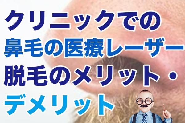 クリニックでの鼻毛の医療レーザー脱毛のメリット・デメリット【医療脱毛】