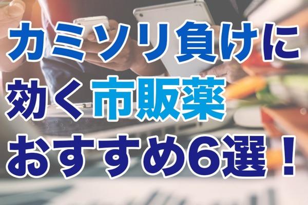 カミソリ負けに効く市販薬おすすめ6選!