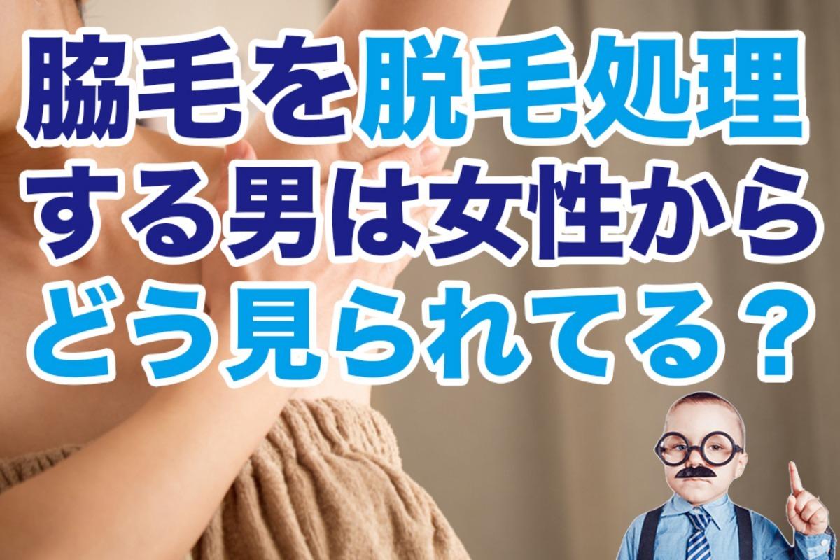 脇毛を脱毛処理する男は女性からどう見られてる?