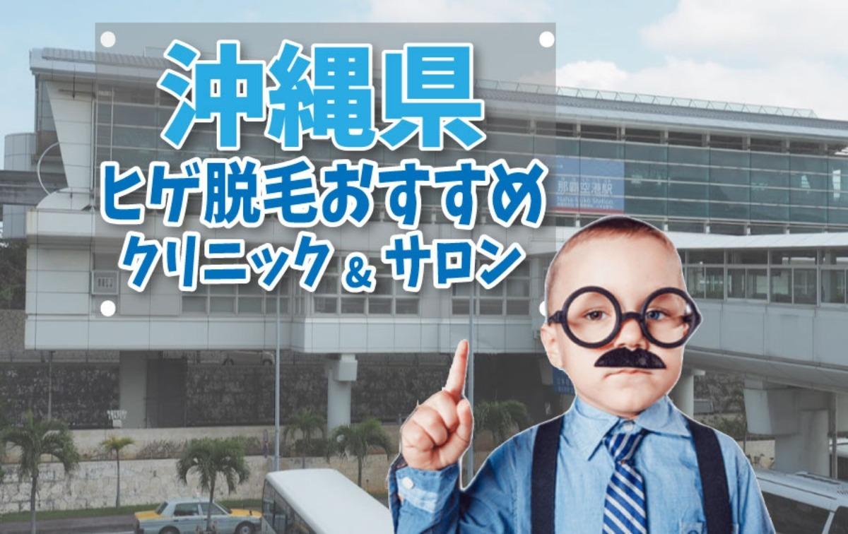 【髭脱毛】沖縄県クリニック・サロン8選【安さで比較】
