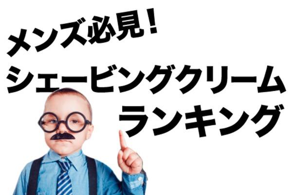 【髭剃り】シェービングクリームおすすめ人気ランキング12選!メンズ必見!